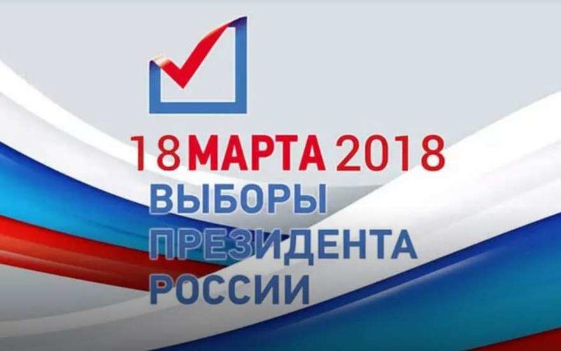 Выборы президента России 2018: рейтинги кандидатов – свежие новости