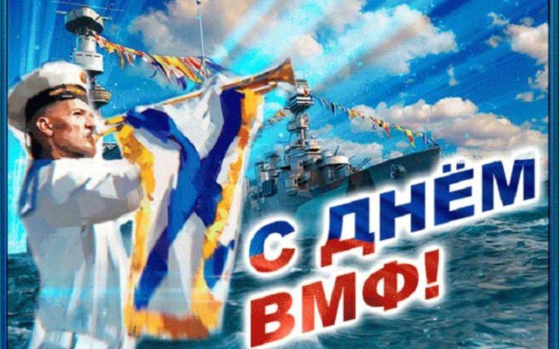 Поздравления с Днём ВМФ