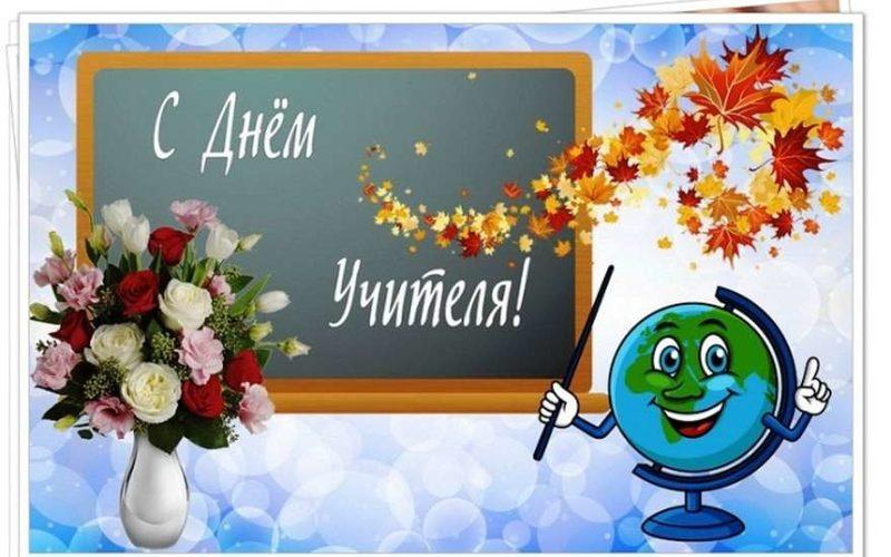 Картинки по запросу день учителя поздравления