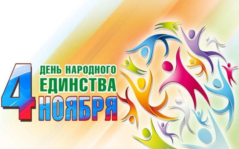 День народного единства 2018