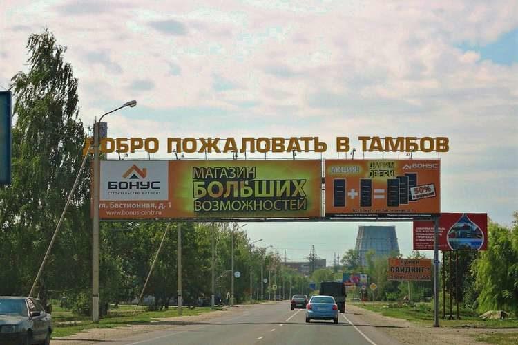День города в Тамбове 2018: программа мероприятий