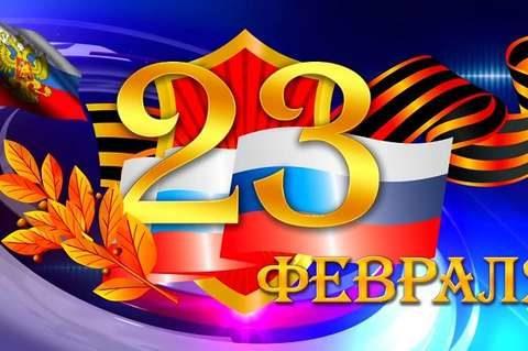 День защитника Отечества в 2019 году