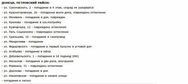 Разрушения в Донецке