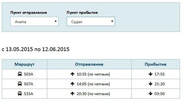 Если присутствуют рейсы на ближайшие дни, то ссылки на них вы можете видеть ниже.