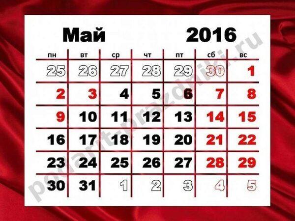 календарь праздничных дней на 1 и 9 мая