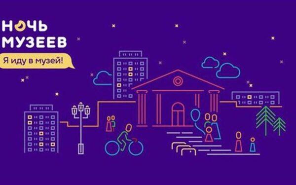 эмблема акции «Ночь музеев» в России