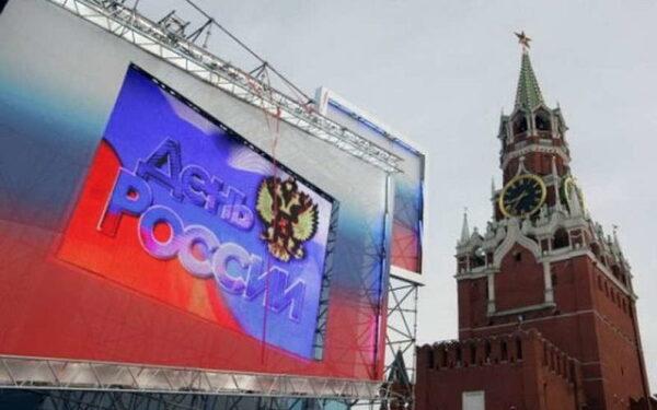 День России 2015 на Красной площади  в Москве отметят кульминационным концертом, а завершат праздничным салютом