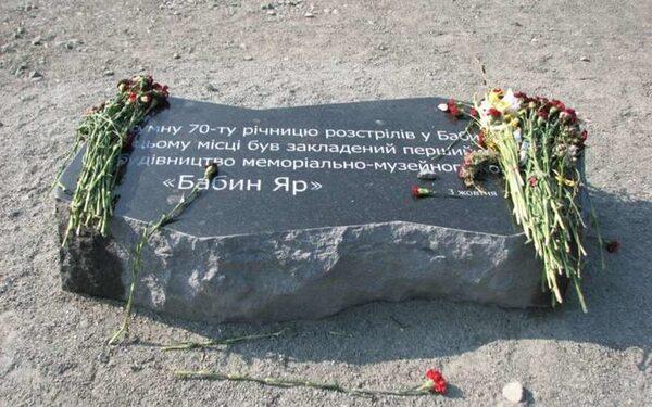 Украина: в Бабьем Яру вандалы нарисовали свастику на камне памяти
