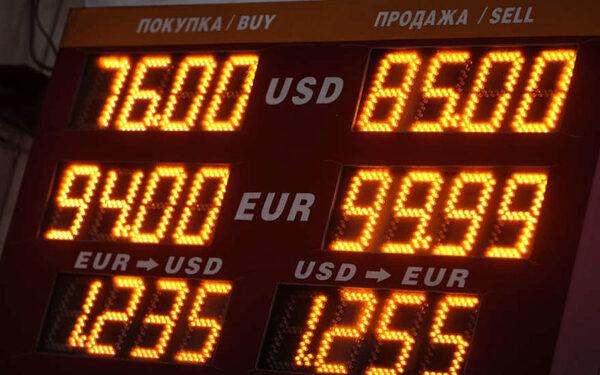 Обвал рубля в «черный вторник» на Московских торгах будет расследоваться Спецкомиссией