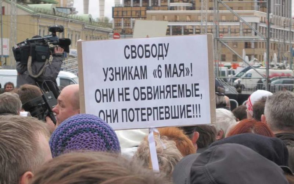 """В Москве проходит акция в поддержку фигурантов """"болотного дела"""""""