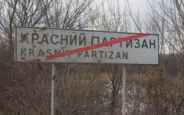 В Красном Партизане ополченцы убирают тела погибших ВСУ
