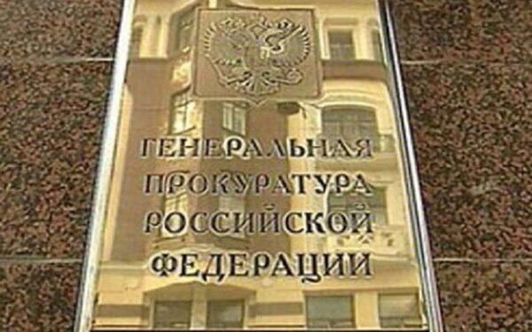 Генпрокуратура не будет проверять Банк России по запросу КПРФ