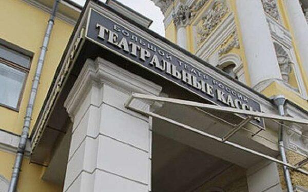 кассы Большого театра