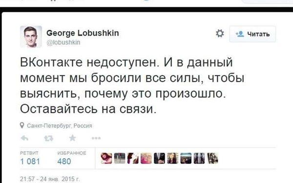 «ВКонтакте» не работает 24 01 15