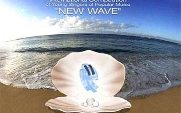«Новая волна» меняет место