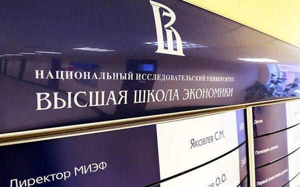 Эксперты ВШЭ дали прогноз инфляции в России