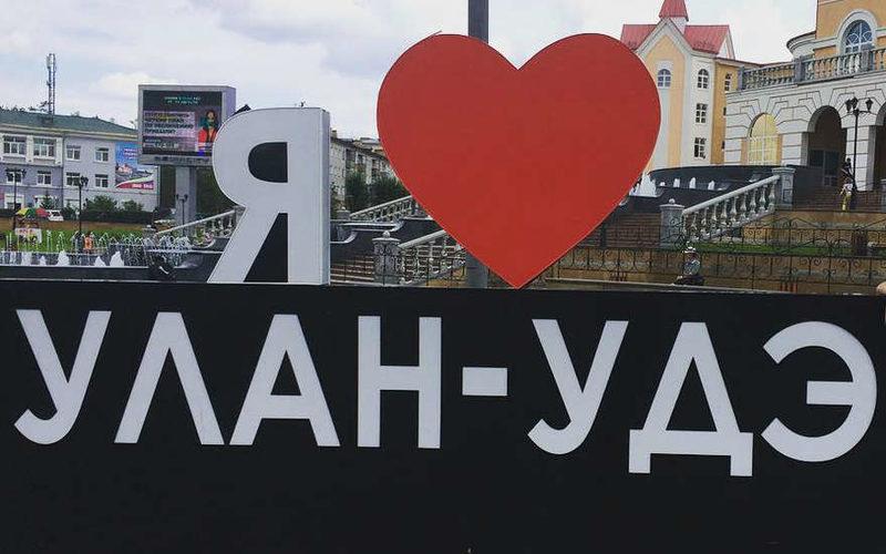 фото улан-удэ день города
