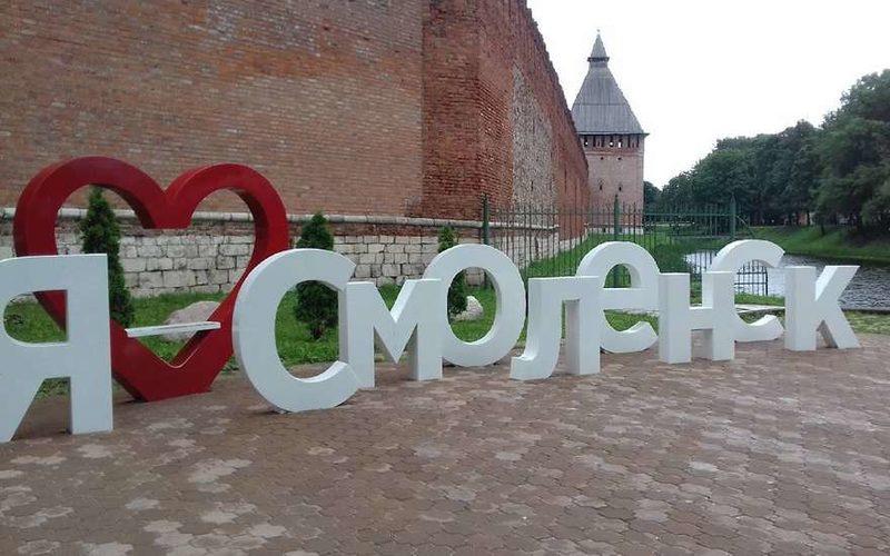 Я люблю Смоленск