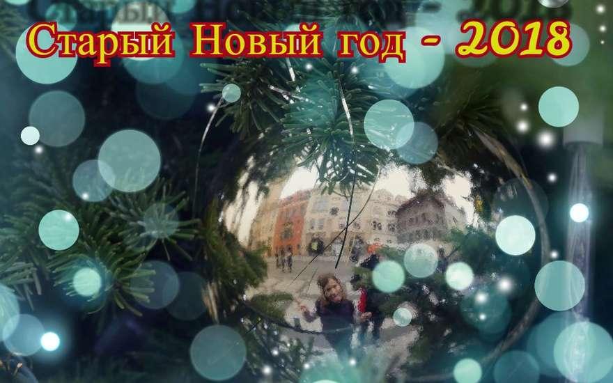 Старый Новый год: 13 или 14 января — когда празднуют и как
