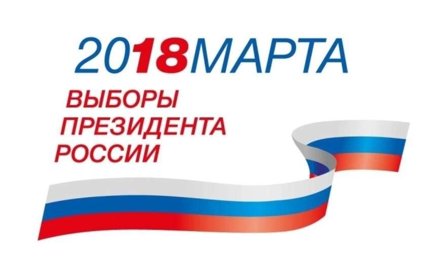 Выборы 2018: Как проголосовать не по месту прописки, новые правила