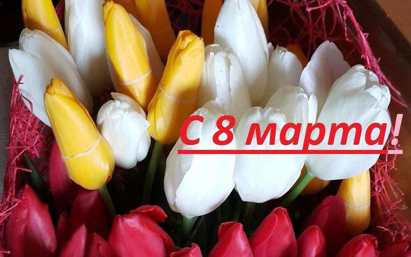 Поздравления с 8 марта любимой девушке: в стихах и прозе — красивые