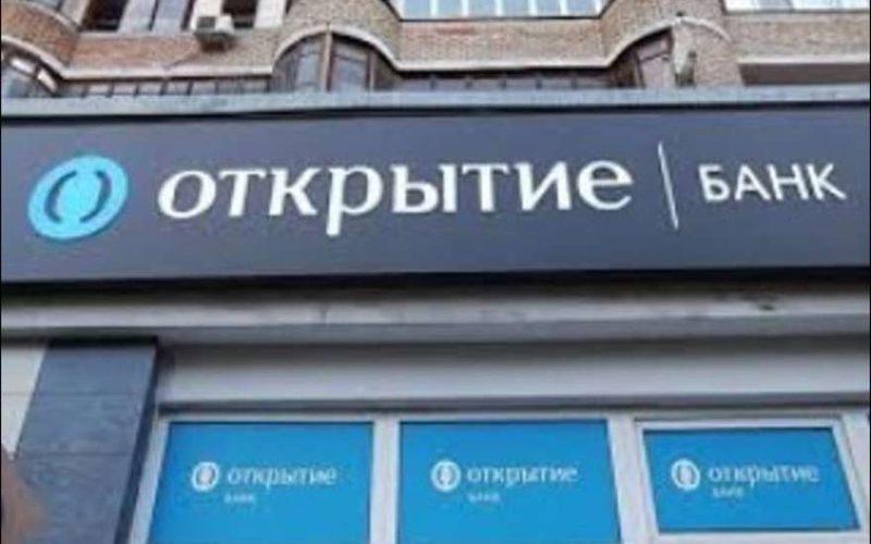 Банк Открытие: новости сегодня, последние на 30 августа 2017