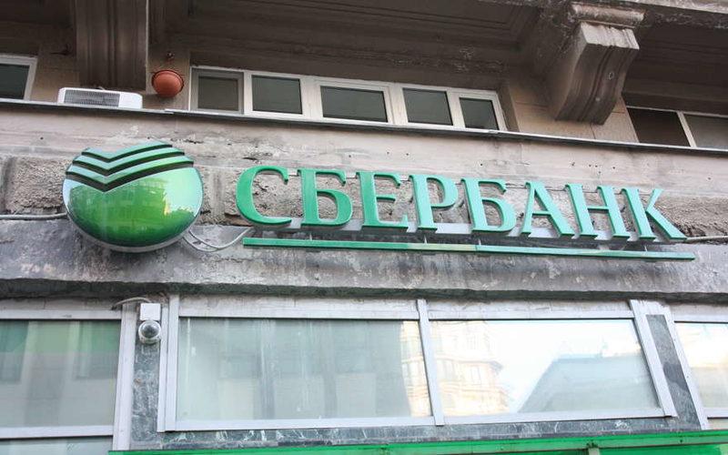 вывеска Сбербанка России