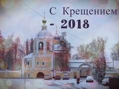 C Крещением 2018: gif (гифки), открытки, картинки, в прозе, своими словами, стихи, смс