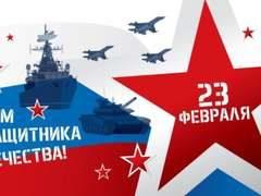Как отдыхаем на 23 февраля 2018 в России, календарь праздников
