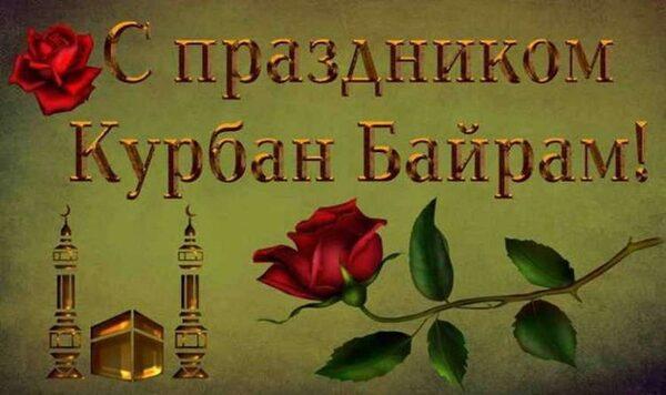 Изображение - Поздравление в прозе с праздником курбан байрам kurban1_0
