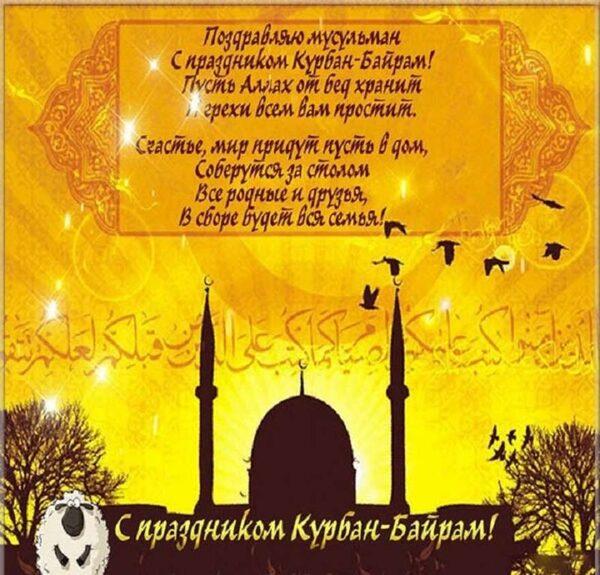 Изображение - Поздравление в прозе с праздником курбан байрам kurban2