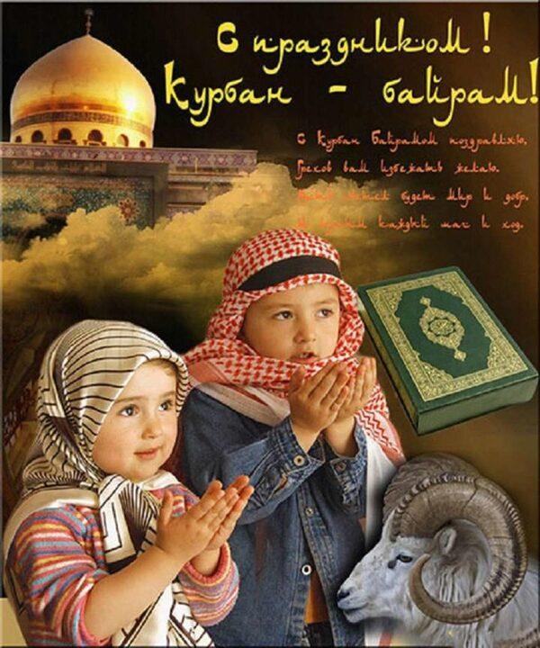 Изображение - Поздравление в прозе с праздником курбан байрам kurban3