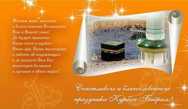 Изображение - Поздравление в прозе с праздником курбан байрам kurban4