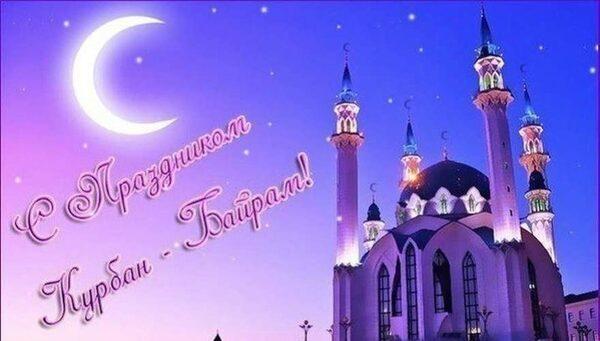 Изображение - Поздравление в прозе с праздником курбан байрам kurban5