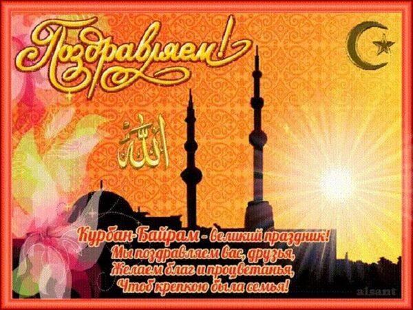 Изображение - Поздравление в прозе с праздником курбан байрам kurban6