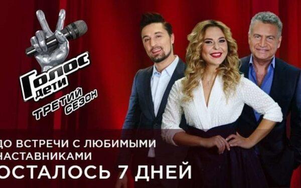 «Голос дети», 3 сезон, дата выхода – 20 февраля главное вокальное шоу страны возвращается на Первый канал