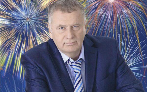 Сегодня 70-летний юбилей отмечает Владимир Жириновский