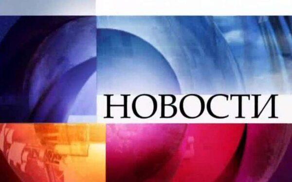 Новости на Первом канале