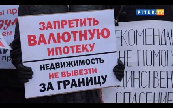 Валютные заемщики протестуют
