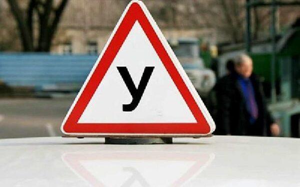 В России закроют две трети автомобильных школ