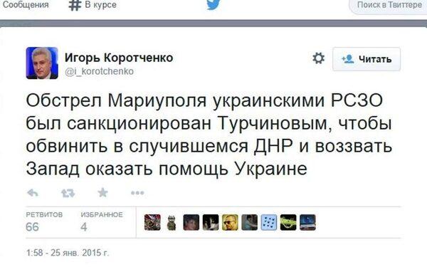 Обстрел Мариуполя украинскими РСЗО был санкционирован Турчиновым
