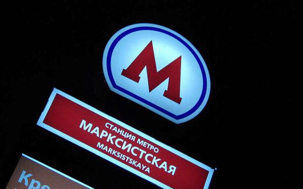 Москва, метро «Марксистская»: мужчина, упавший на рельсы, перенёс сложную операцию, давать прогнозы рано