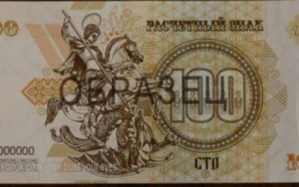 В Севастополе представили валюту Новороссии