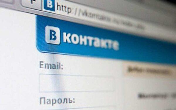 """""""ВКонтакте"""" не работала из-за сбоя"""